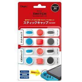 ナカバヤシ ニンテンドーSWITCH用 Joy-Conスティックキャップ GM02【Switch】