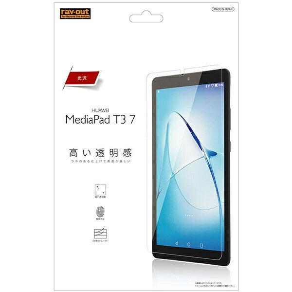 レイアウト HUAWEI MediaPad T3 7 液晶保護フィルム 指紋防止 光沢 RT-MPT37F/A1
