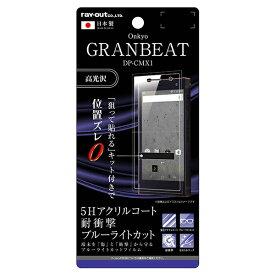レイアウト rayout ONKYO GRANBEAT DP-CMX1 フィルム 5H耐衝撃 BLカット アクリル 高光沢 RT-GRBFT/S1