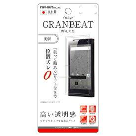 レイアウト rayout ONKYO GRANBEAT DP-CMX1 フィルム 指紋防止 光沢 RT-GRBF/A1