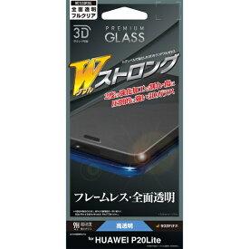 ラスタバナナ RastaBanana HUAWEI P20 lite 3Dダブルストロングフルガラス オールCL WC1230P20L