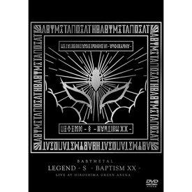 バップ VAP BABYMETAL/ 「LEGEND - S - BAPTISM XX - 」(LIVE AT HIROSHIMA GREEN ARENA)【DVD】