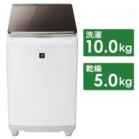 シャープ SHARP ES-PU10C-T 縦型洗濯乾燥機 ブラウン [洗濯10.0kg /乾燥5.0kg /ヒーター乾燥 /上開き][洗濯機 10kg ESPU10CT]