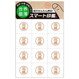 &D アンディ 100-0036 スマート印鑑[近藤][1000036スマートインカン[コンド]