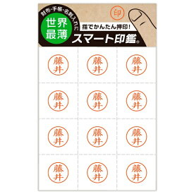 &D アンディ 100-0042 スマート印鑑[藤井][1000042スマートインカン[フジイ]