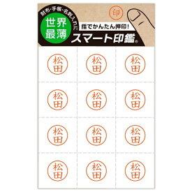 &D アンディ 100-0048 スマート印鑑[松田][1000048スマートインカン[マツダ]