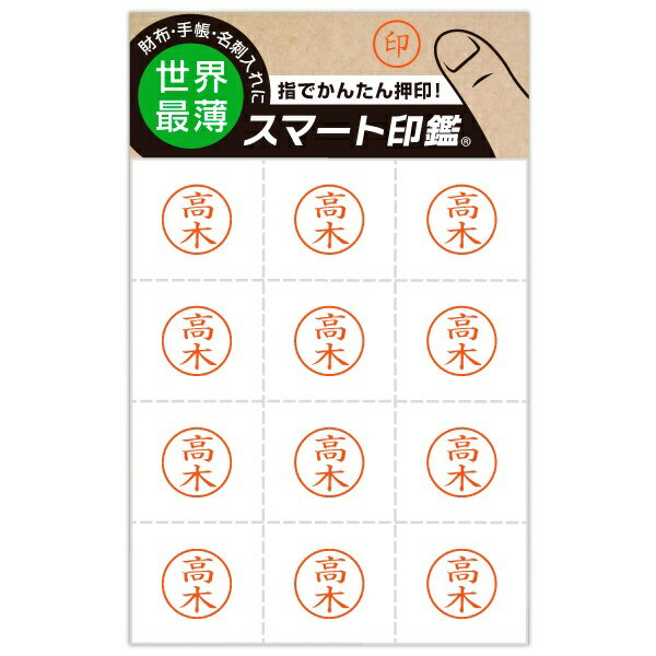&D 100-0070 スマート印鑑[高木]