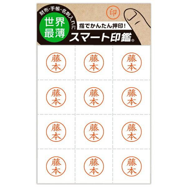 &D 100-0078 スマート印鑑[藤本]