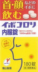 【第3類医薬品】イボコロリ内服錠 180錠横山製薬 Yokoyama seiyaku