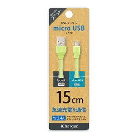 PGA [micro USB] フラットケーブル PG-MUC01M10 15cm グリーン [0.15m]