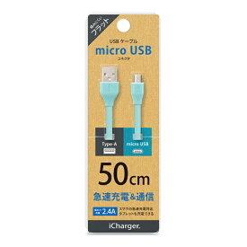 PGA [micro USB] フラットケーブル 50cm ブルー PG-MUC05M08 [0.5m]