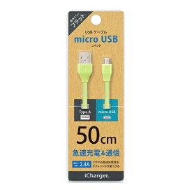 PGA [micro USB] フラットケーブル 50cm グリーン PG-MUC05M10 [0.5m]