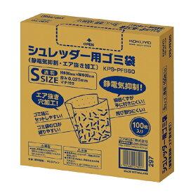 コクヨ KOKUYO シュレッダー用ゴミ袋S(静電気抑制・エア抜き加工) KPS-PFS60[KPSPFS60]