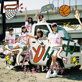 ソニーミュージックマーケティング 私立恵比寿中学/ でかどんでん 初回生産限定盤A【CD】