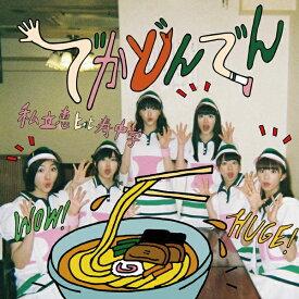 ソニーミュージックマーケティング 私立恵比寿中学/ でかどんでん 初回生産限定盤B【CD】