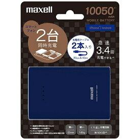 マクセル Maxell 【ビックカメラグループオリジナル】モバイルバッテリー MPCCW10000NYBC [10050mAh /2ポート /充電タイプ]