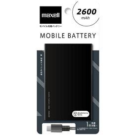 マクセル Maxell モバイルバッテリー ブラック MPC-C2600PBK [2600mAh /1ポート /充電タイプ]