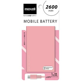 マクセル Maxell モバイルバッテリー ピンク MPC-C2600PPK [2600mAh /1ポート /充電タイプ]