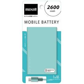 マクセル Maxell モバイルバッテリー ミントグリーン MPC-C2600PMG [2600mAh /1ポート /充電タイプ]