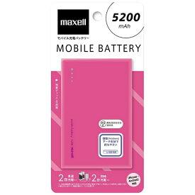 マクセル Maxell MPC-CW5200P モバイルバッテリー ピンク [5200mAh /2ポート /microUSB /充電タイプ]