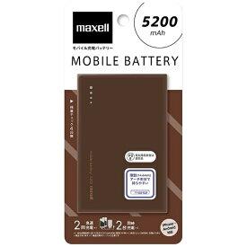 マクセル Maxell MPC-CW5200P モバイルバッテリー チョコレート [5200mAh /2ポート /microUSB /充電タイプ]