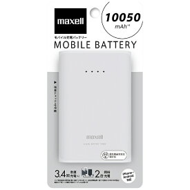 マクセル Maxell MPC-CW10000P モバイルバッテリー ホワイト [10050mAh /2ポート /microUSB /充電タイプ][MPCCW10000PWH]