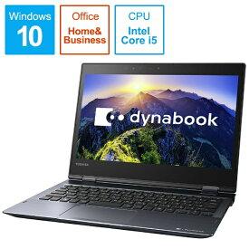 dynabook ダイナブック 【ビックカメラグループオリジナル】dynabook (ダイナブック) ノートパソコン オニキスブルー PV72FLB-NEA2 [12.5型 /intel Core i5 /SSD:256GB /メモリ:8GB /2018年6月モデル][12.5インチ office付き 新品 windows10]