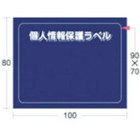アイマーク AIMARK 〔セキュリティシール〕個人情報保護ラベルS [90x70mm / 10シート /1面] APIP-S-M