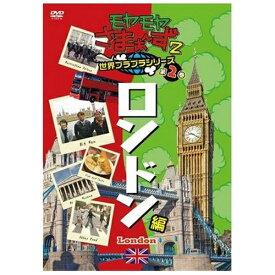 ソニーミュージックマーケティング モヤモヤさまぁ〜ず2 世界ブラブラシリーズ 第2巻 ロンドン編【DVD】