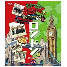 ソニーミュージックマーケティング モヤモヤさまぁ〜ず2 世界ブラブラシリーズ 第2巻 ロンドン編【ブルーレイ】