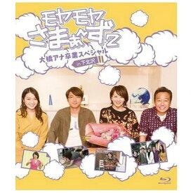 ソニーミュージックマーケティング モヤモヤさまぁ〜ず2 大橋アナ卒業スペシャル in下北沢【ブルーレイ】