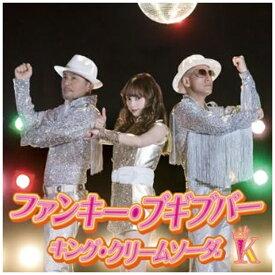 エイベックス・エンタテインメント Avex Entertainment キング・クリームソーダ/ ファンキー・ブギブバー(DVD付)【CD】