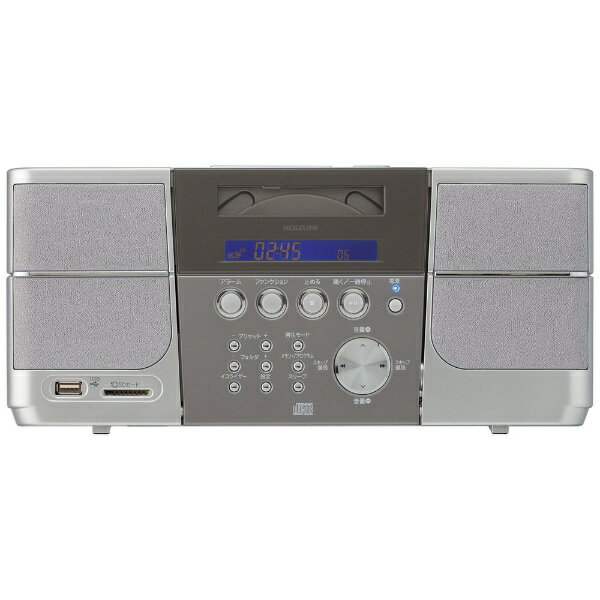 コイズミ KOIZUMI SDD-4340 CDラジオ シルバー [ワイドFM対応][SDD4340S]