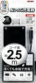 アローン ALLONE new3DS用長いAC充電機 ブラック ALG-3DS250-BK【new3DS LL/new2DS LL】