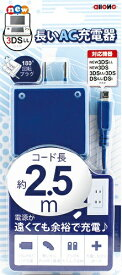 アローン ALLONE new3DS用長いAC充電器 ブルー ALG-3DS250-BL【new3DS LL/new2DS LL】