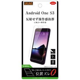 レイアウト rayout Android One S3 フィルム 指紋 反射防止