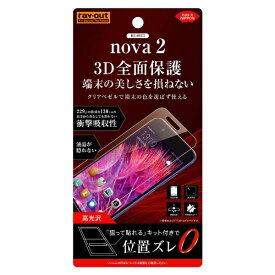 レイアウト rayout HUAWEI nova 2 フィルム TPU 光沢 フルカバー 耐衝撃