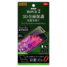 レイアウト rayout HUAWEI nova 2 フィルム TPU 反射防止 フルカバー 衝撃吸収