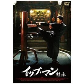 ハピネット Happinet イップ・マン 継承【DVD】