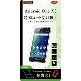 レイアウト rayout Android One X3 フィルム さらさらタッチ 指紋 反射防止