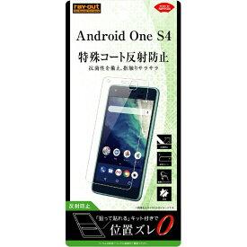 レイアウト rayout Android One S4 フィルム さらさらタッチ 指紋 反射防止