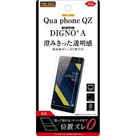 レイアウト rayout au Qua phone QZ フィルム 指紋防止 光沢