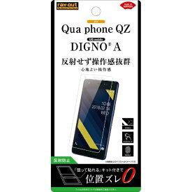 レイアウト rayout au Qua phone QZ フィルム 指紋 反射防止