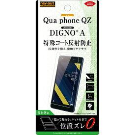 レイアウト rayout au Qua phone QZ フィルム さらさらタッチ 指紋 反射防止