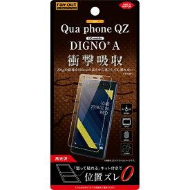 レイアウト rayout au Qua phone QZ フィルム 衝撃吸収 光沢