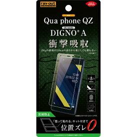 レイアウト rayout au Qua phone QZ フィルム 衝撃吸収 反射防止