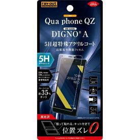 レイアウト rayout au Qua phone QZ フィルム 5H 衝撃吸収 BLカット アクリル 高光沢