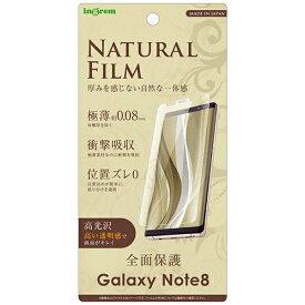 イングレム Ingrem Galaxy Note8 TPUフィルム光沢 フルカバー 耐衝撃 薄型 IN-GN8FT/WZUC