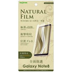 イングレム Ingrem Galaxy Note8 TPUフィルム反射防止 フルカバー 耐衝撃 薄型 IN-GN8FT/WZUH