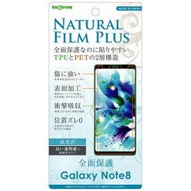 イングレム Ingrem Galaxy Note8 TPUフィルムPET 光沢 フルカバー 耐衝撃 簡単 IN-GN8FT/NPUC